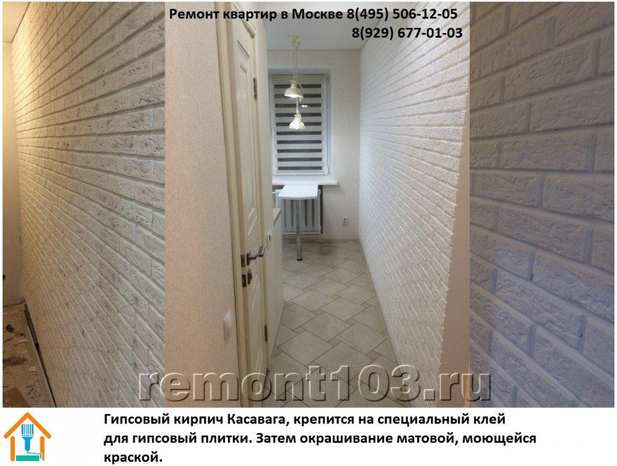 Ремонт квартиры под ключ власьев алексей николаевич - kvarti.