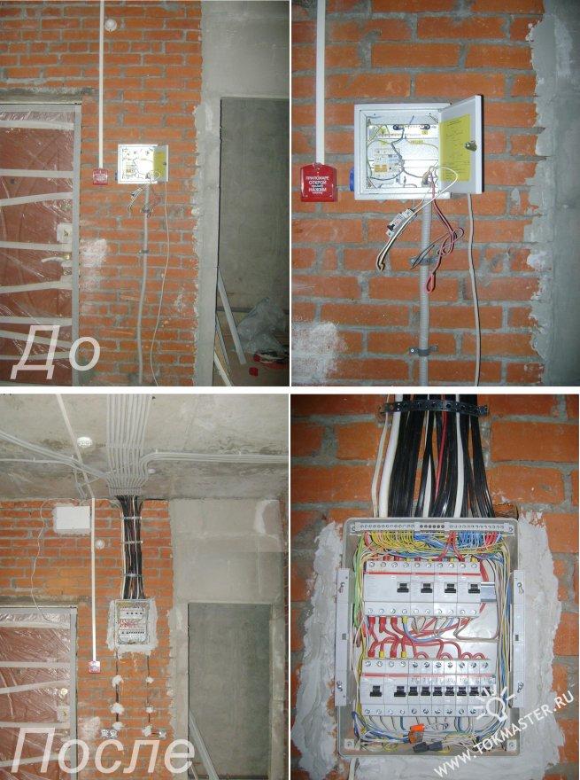 Как сделать электричество в своей квартире 870